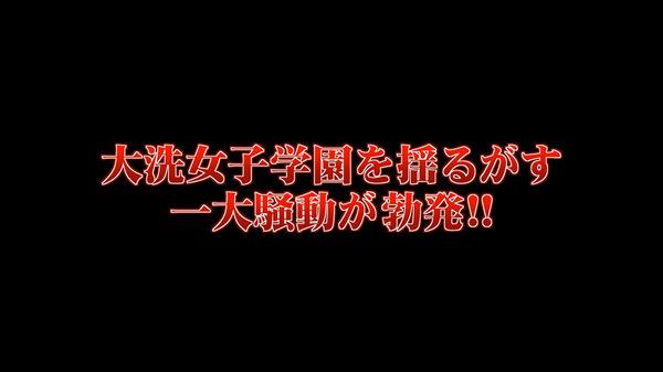 「ガールズ&パンツァー 最終章」 (5)