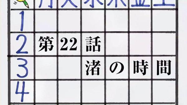 暗殺教室 (3)