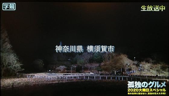 「孤独のグルメ」2020大晦日スペシャル感想 (1)