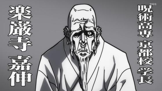 「呪術廻戦」14話感想 (51)