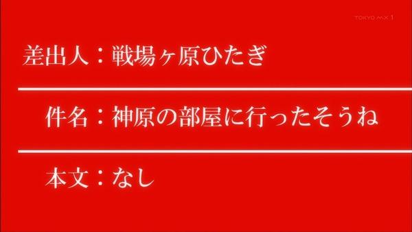 「暦物語」3話、4話感想 (51)