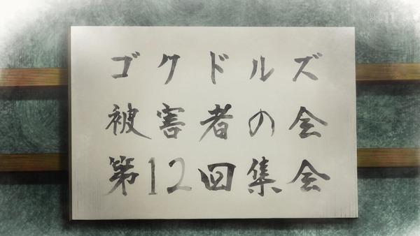 「Back Street Girls ゴクドルズ」5話感想 (52)
