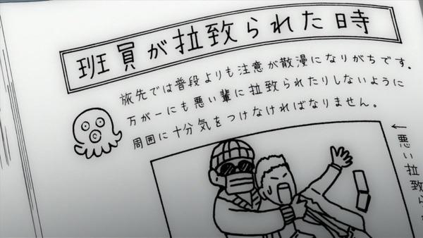 暗殺教室 (26)