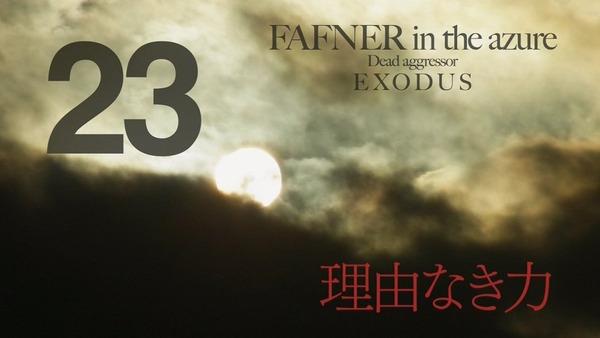 蒼穹のファフナー EXODUS (80)