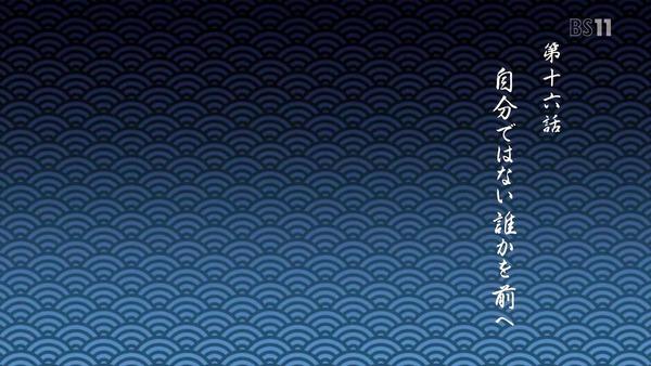 「鬼滅の刃」16話感想 (3)