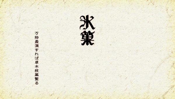 「氷菓」第3話感想 画像  (54)