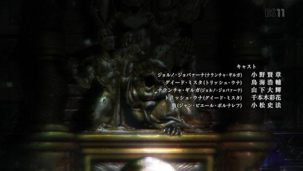「ジョジョの奇妙な冒険 5部」34話感想 (70)