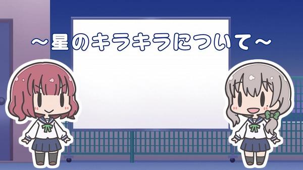 「恋する小惑星」『KiraKira増刊号!第11回