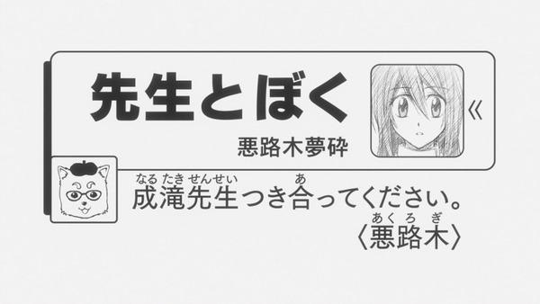 銀魂゜ (30)