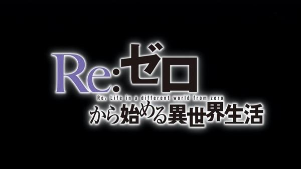 「Re:ゼロから始める異世界生活」 (3)