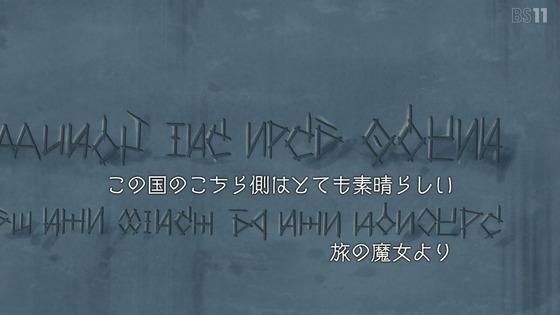 「魔女の旅々」第7話感想 画像  (3)
