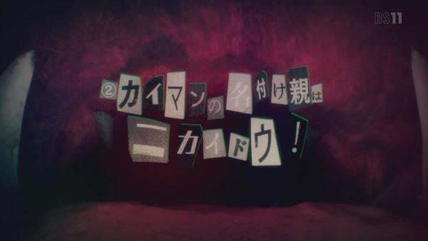 「ドロヘドロ」第12話感想 画像 (91)