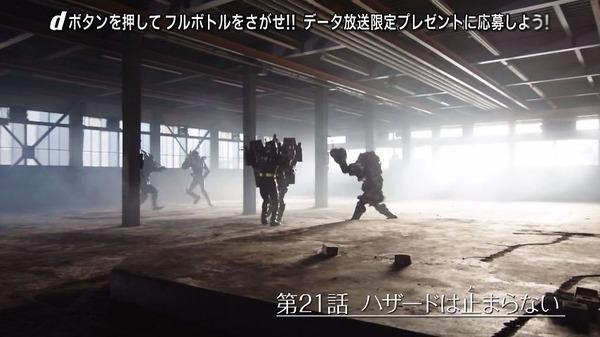 「仮面ライダービルド」21話 (3)