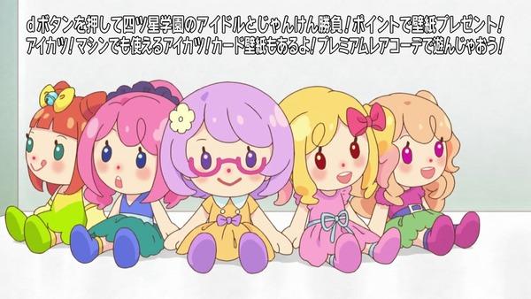 「アイカツスターズ!」第62話 (2)