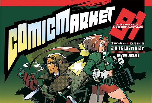 コミックマーケット 91 (1)