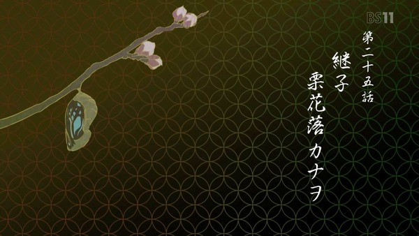 「鬼滅の刃」25話感想 (7)
