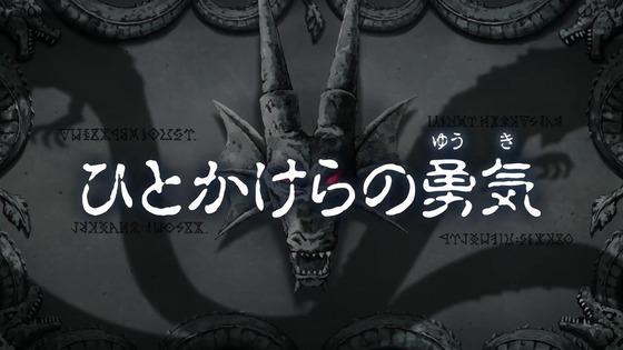 「ダイの大冒険」第9話感想 画像  (1)