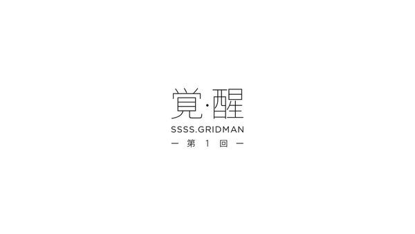 GRIDMAN(グリッドマン)」1話 (5)