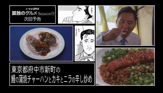 「孤独のグルメ Season9」3話感想 (174)