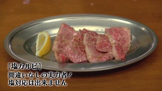 「孤独のグルメ」2020大晦日スペシャル感想 (166)