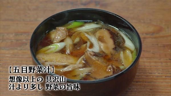 「孤独のグルメ Season8」4話感想 (59)