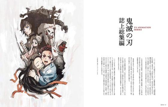SWITCH Vol.38 No.8 特集 TVアニメ『鬼滅の刃』誌上総集編 (2)