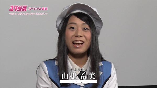 ユリ熊嵐 (6)