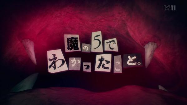 「ドロヘドロ」第5話感想 画像 (58)
