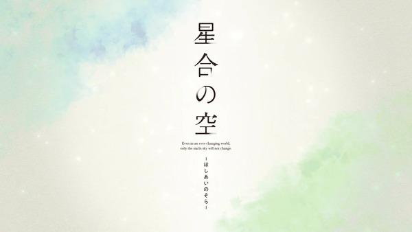 「星合の空」2話感想 (9)