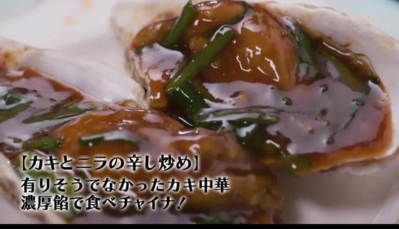 「孤独のグルメ Season9」4話感想 (64)
