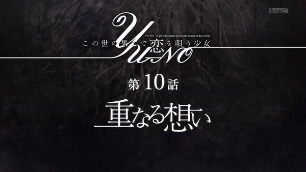 「この世の果てで恋を唄う少女YU-NO」9話感想