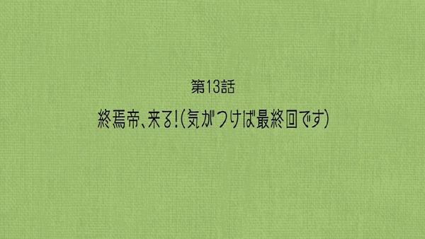 「小林さんちのメイドラゴン」13話 (20)