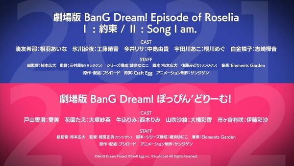 「BanG Dream!(バンドリ!)」 (5)