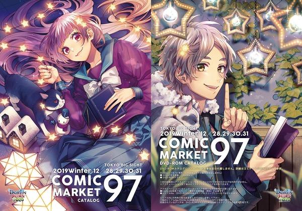 コミックマーケット 97 カタログ