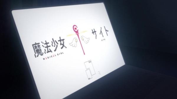 「魔法少女サイト」第1話 (19)