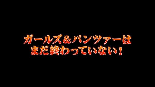 「ガールズ&パンツァー 最終章」 (2)