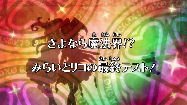 「魔法つかいプリキュア!」第9話感想 (9)