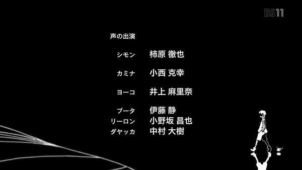 「天元突破グレンラガン」2話 (56)