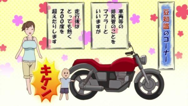 「ちおちゃんの通学路」2話感想 (7)
