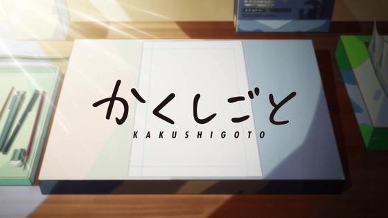 「かくしごと」第12話感想  (19)