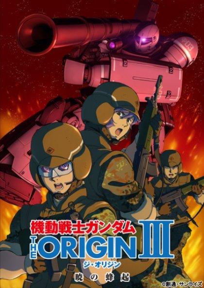 機動戦士ガンダム THE ORIGIN Ⅲ 暁の蜂起 [DVD]