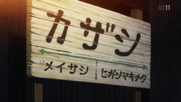 「ハクメイとミコチ」11話 (33)
