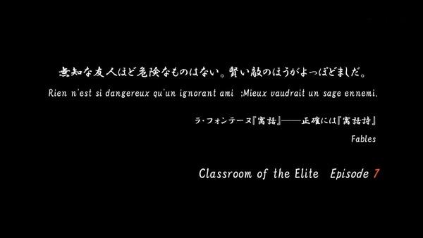 「ようこそ実力至上主義の教室へ」7話 (1)