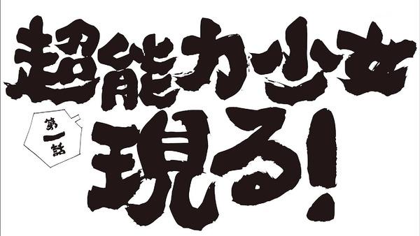 「ヒナまつり」1話 (11)