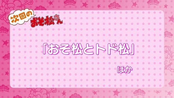 「おそ松さん」2期 6話 (55)