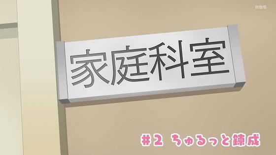 「結城友奈は勇者である ちゅるっと!」2話感想 (1)