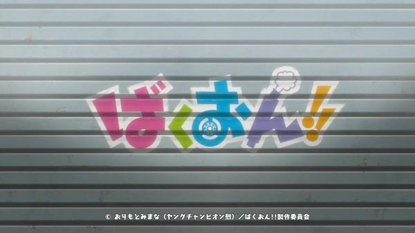 「ばくおん!!」2話感想 (8)