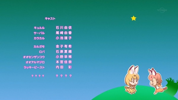 「けものフレンズ2」第1話感想 (37)