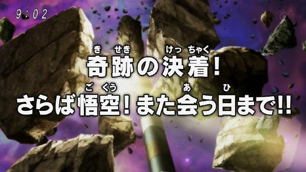 「ドラゴンボール超」131話 (1)