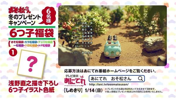 「おそ松さん」2期 13話 (81)
